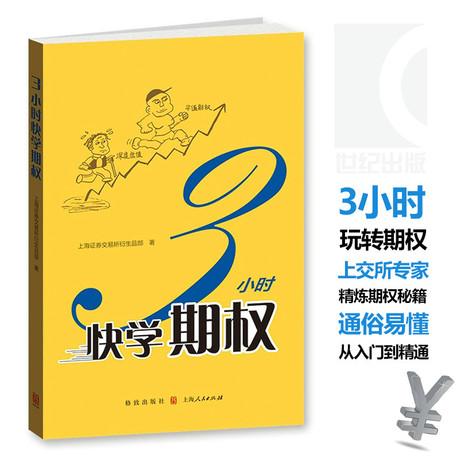 期权书籍推荐《3小时快学期权》