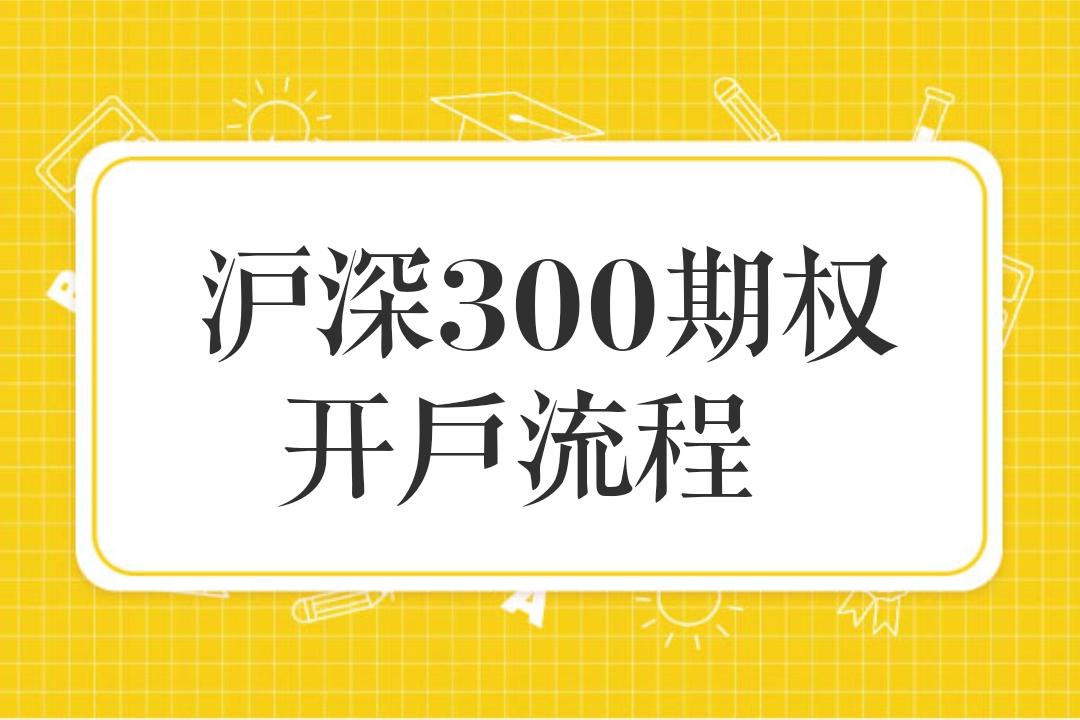 沪深300期权开户_期权开户流程