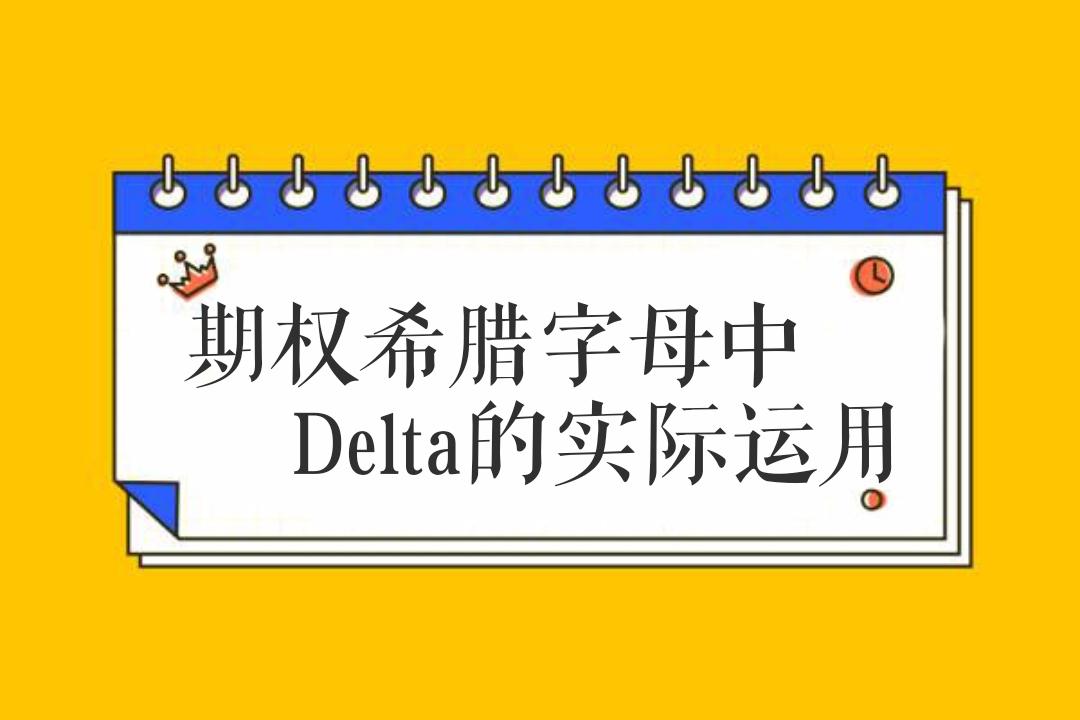 期权希腊字母_Delta的实际运用