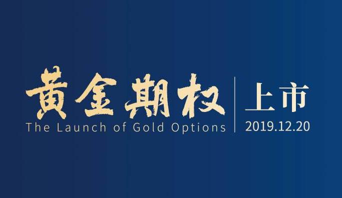 黄金期权上市后的交易模式有哪些?