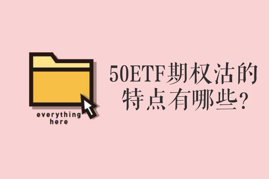 50ETF期权_ 50ETF期权沽特点
