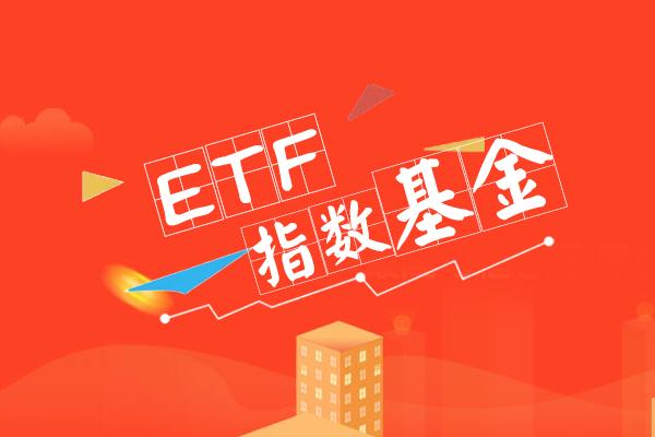 什么是50ETF_什么是50ETF期权?50ETF和50ETF期权的区别
