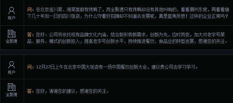 """全聚德收购波司登?全聚德""""事业粉""""操碎了心"""